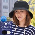 ショッピングハット 帽子 完全遮光 レディース UV UVカット プレーン12cmハット シャンブレー