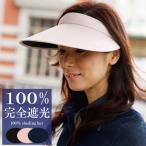 ショッピングサンバイザー クリップ サンバイザー ピンク レディース UVカット 遮光