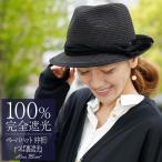 帽子 遮光 レディース UV UVカット ペーパー ハット 中折れ