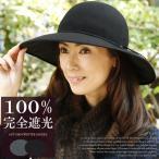 100%完全遮光 フエルト帽子 UVカット つば広  遮光 紫外線対策