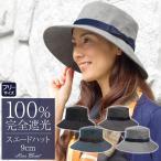 100%完全遮光 スウェード帽子 つば広  レディース UV UVカット 遮光 紫外線対策