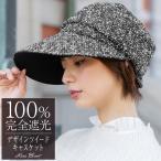 レディース 帽子 uv デザインツイード キャスケット 100% 完全遮光 つば裏遮光 秋冬