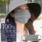 ショッピングダンガリー フェイスマスク M 遮光 保湿素材スキンケア加工 ダンガリー&ギンガム  紫外線対策 15-16
