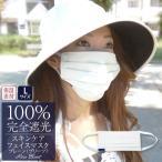 Yahoo!芦屋ロサブランUV フェイスマスク 完全遮光 日焼け防止 Lサイズ プレーン 保湿素材 スキンケア加工 フェイスカバー 15-16