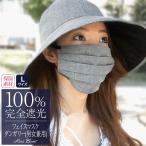 ショッピング保湿 UV フェイスマスク Lサイズ ダンガリー 日焼け防止 保湿素材 スキンケア加工 フェイスカバー 15-16