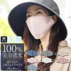 Yahoo!芦屋ロサブランUVフェイスマスク 100%完全遮光 日焼け防止 Mサイズ プレーン  オーガニックコットン仕様