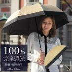 ショッピングレオパード 日傘 完全遮光 晴雨兼用 コンビ ミドルサイズ レオパードブラック 14