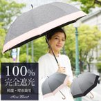 日傘 完全遮光 100% 長傘 UVカット 晴雨兼用 遮熱 レディース 軽量 コンビ ミドルサイズ ダンガリー 55cm 17