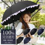 日傘 完全遮光 100% 晴雨兼用 長傘 UVカット 遮熱 軽量 レディース シングルフリル ミドルサイズ 55cm
