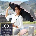 日傘 完全遮光 100% 晴雨兼用 長傘 UV 遮熱 軽量 レディース シングルフリル ミドルサイズ 55cm ダンガリー 2018新色追加
