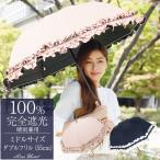 日傘 完全遮光 100% 晴雨兼用 長傘 UVカット 遮熱 軽量 レディース ダブルフリル ミドルサイズ 55cm