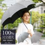 日傘 完全遮光 100% 晴雨兼用 長傘 UV 遮熱 軽量 レディース プレーン ミドルサイズ 55cm ダンガリーグレー 2018新色追加