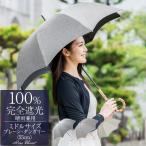 日傘 完全遮光 レディース晴雨兼用 1級遮光 長傘 UV 遮熱 軽量 涼しい おしゃれ 完全遮光100% プレーン ミドル 55cm ダンガリーグレー