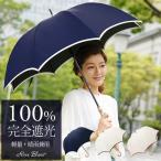 日傘 完全遮光 100% 長傘 UVカット 晴雨兼用 遮熱 レディース 軽量 パイピング ミドルサイズ 55cm 17