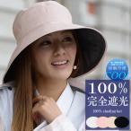 100%完全遮光 帽子 レディース UV UVカット ハット リボン