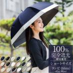 日傘 完全遮光 レディース晴雨兼用 1級遮光 100% 長傘 UVカット 涼しい おしゃれ 遮熱 軽量 コンビ ショート 50cm