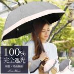 日傘 完全遮光 100% 長傘 UVカット 晴雨兼用 遮熱 レディース 軽量 コンビ ショートサイズ ダンガリー 16