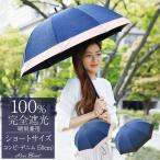 日傘 完全遮光 100% 長傘 UVカット 晴雨兼用 遮熱 レディース 軽量 コンビ ショートサイズ デニム 50cm 17
