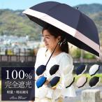日傘 完全遮光 100% 晴雨兼用 長傘 UVカット レディース 軽量 コンビ ショートサイズ 50cm