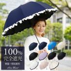 日傘 完全遮光 100% 晴雨兼用 長傘 UVカット 軽量 レディース シングルフリル ショートサイズ 50cm