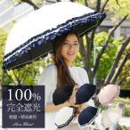日傘 完全遮光 100% 晴雨兼用 長傘 レディース UVカット 軽量 ダブルフリル ショートサイズ 50cm