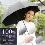 日傘 完全遮光 100% 長傘 UVカット 晴雨兼用 遮熱 レディース 軽量 プレーン ショートサイズ ダンガリー 50cm 16