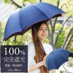 日傘 完全遮光 100% 長傘 UVカット 晴雨兼用 遮熱 レディース 軽量 プレーン ショートサイズ デニム 50cm 17