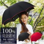 日傘 完全遮光 100% 長傘 UVカット 晴雨兼用 遮熱 レディース 軽量 プレーン ショートサイズ シャンブレー 50cm 17