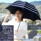 日傘 完全遮光 100% 晴雨兼用 長傘 レディース UVカット 軽量 ショート 50cm ボーダー