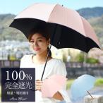 日傘 完全遮光 100% 晴雨兼用 長傘 レディース UVカット プレーン ショート キャンディーカラー 50cm 2018新作