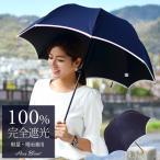 日傘 完全遮光 100% 晴雨兼用 長傘 レディース UVカット 軽量 ショート パイピングタイプ 50cm 2018新作