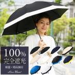 折りたたみ傘 日傘 完全遮光 晴雨兼用 コンビ 3段折りたたみ 50cm 16