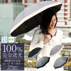 日傘 完全遮光 折りたたみ 日傘 3段 晴雨兼用 軽量 遮光100% UVカット レディース コンビ ダンガリーの画像