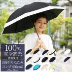 日傘 完全遮光 レディース折りたたみ 晴雨兼用 軽量 1級遮光 涼しい おしゃれ 3段 遮熱 折りたたみ傘 遮光100% コンビ 50cm (傘袋付)