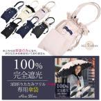 ★ 傘袋 ★ 100%完全遮光 フリル 3段折りたたみ 50cm 専用傘袋 14