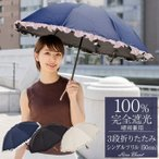 日傘 完全遮光 折りたたみ 日傘 3段 シングルフリル 晴雨兼用 軽量 遮光100% UVカット レディースの画像