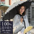 ショッピングレオパード 折りたたみ傘 日傘 完全遮光 晴雨兼用 フリル 3段折りたたみ レオパード 14