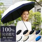 日傘 100%完全遮光 晴雨兼用 コンビ 2段折りたたみ 50cm 16