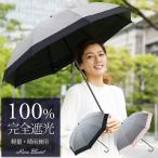 日傘 完全遮光 折りたたみ 晴雨兼用 軽量 2段 折りたたみ傘 遮光100% UVカット レディース コンビ 50cm ダンガリー (傘袋付)