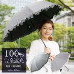 日傘 完全遮光 折りたたみ 晴雨兼用 2段 折りたたみ傘 遮光100% UV レディース フリル 50cm ダンガリー (傘袋付) 2018新色追加
