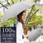 日傘 完全遮光 折りたたみ 晴雨兼用 軽量 2段 折りたたみ傘 遮光100% UVカット レディース プレーン 50cm ダンガリー (傘袋付) 17