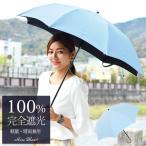 日傘 完全遮光 折りたたみ 晴雨兼用 軽量 2段 折りたたみ傘 遮光100% UV レディース キャンディーブルー (傘袋付)  50cm 2018新作