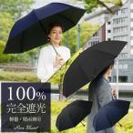 ショッピング日傘 日傘 完全遮光 100% 折りたたみ 2段 晴雨兼用 折りたたみ傘 UVカット 男女兼用 ラージサイズ 60cm プレーン(傘袋付) 16