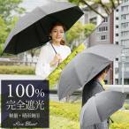 日傘 完全遮光 折りたたみ 晴雨兼用 男女兼用 2段 折りたたみ傘 遮光100% UV ラージ 60cm ダンガリー (傘袋付) 16