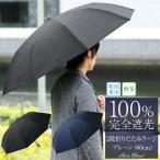 日傘 完全遮光 100% 折りたたみ 2段 晴雨兼用 折りたたみ傘 UVカット 涼しい 男女兼用 ラージ 60cm プレーン(傘袋付)