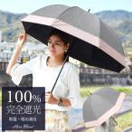 ショッピングダンガリー 2018新作 日傘 完全遮光 100% 長傘 UVカット 晴雨兼用 遮熱 レディース ラージ 60cm 軽量  コンビ ダンガリー 18