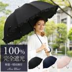 日傘 完全遮光 100% 長傘 UVカット 晴雨兼用 遮熱 レディース 軽量 シングルフリル ラージサイズ プレーン 60cm 16