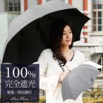 日傘 完全遮光 100% 長傘 UVカット 晴雨兼用 遮熱 レディース 軽量 プレーン ラージサイズ ダンガリー 15