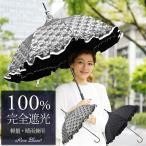 日傘 完全遮光 晴雨兼用 レースダブルフリル パゴダ ショートサイズ 14