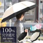 日傘 晴雨兼用 メンズ 長傘 完全遮光 100% UVカット 遮熱 軽量 男女兼用 65cm コンビ 16